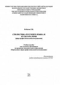 Татьяна Кобякова - Стилистика русского языка и культура речи (сфера профессиональной коммуникации)