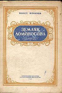 Константин Коничев -Земляк Ломоносова. Повесть о Федоте Шубине