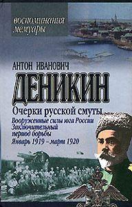 Антон Деникин -Вооруженные силы Юга России. Январь 1919 г.– март 1920 г.