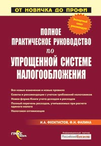 Фаина Филина -Полное практическое руководство по упрощенной системе налогообложения