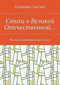 Владимир Зангиев -Стихи оВеликой Отечественной… Русская провинциальная поэзия