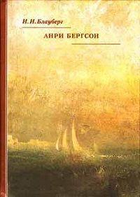 И. И. Блауберг -Анри Бергсон