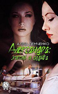 Алла Демченко -Александра: жизнь и судьба