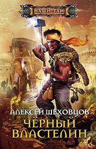 Алексей Шеховцов -Чёрный властелин