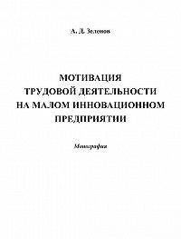 Андрей Зеленов -Мотивация трудовой деятельности на малом инновационном предприятии