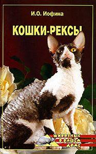 Ирина Иофина -Кошки – рексы