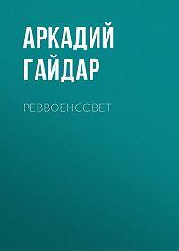 Аркадий Гайдар -Реввоенсовет