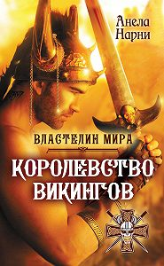 Анела Нарни -Королевство викингов