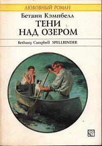 Бетани Кэмпбелл - Тени над озером