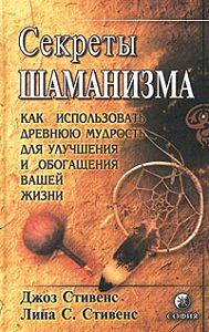 Джоз Стивенс -Секреты шаманизма