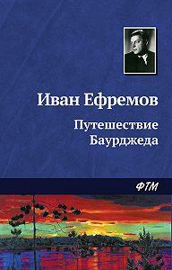 Иван Антонович Ефремов -Путешествие Баурджеда