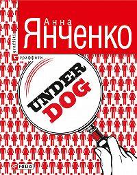 Анна Янченко -Underdog