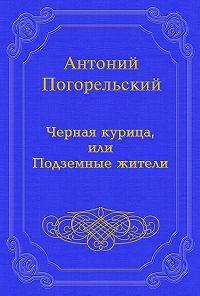 Антоний Погорельский -Черная курица, или Подземные жители