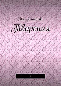 Kn. Artamitski -Творения. 2