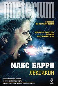 Макс Барри -Лексикон