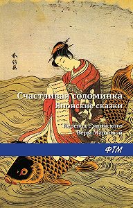 Народное творчество -Счастливая соломинка (сборник)