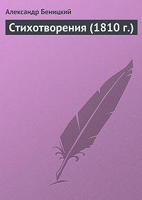 Александр Беницкий -Стихотворения (1810 г.)