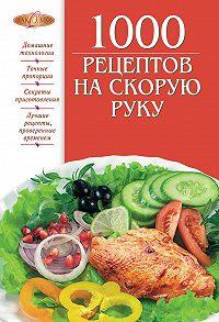 И. А. Михайлова - 1000 рецептов на скорую руку