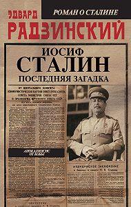 Эдвард Радзинский -Иосиф Сталин. Последняя загадка