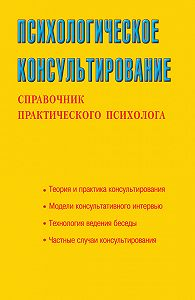 Светлана Соловьева -Психологическое консультирование. Справочник практического психолога
