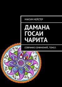 Максим Мейстер -Дамана Госаи чарита. Собрание сочинений,том13