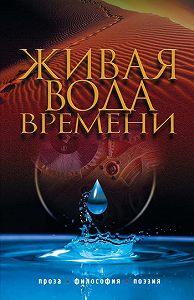 Коллектив Авторов -Живая вода времени (сборник)