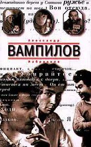 Александр Вампилов -Старший сын