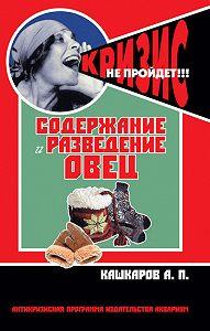 Андрей Кашкаров -Содержание и разведение овец