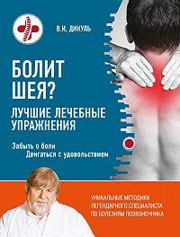 Валентин Дикуль - Болит шея? Лучшие лечебные упражнения