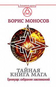 Борис Моносов -Тайная книга мага. Гримуар: собрание заклинаний