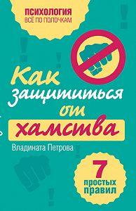 Владината Петрова -Как защититься от хамства.7 простых правил