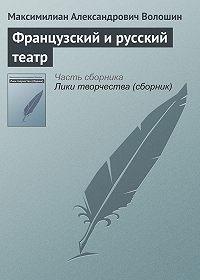 Максимилиан Александрович Волошин -Французский и русский театр