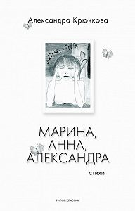 Александра Андреевна Крючкова -Марина, Анна, Александра