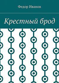 Федор Иванов -Крестный брод