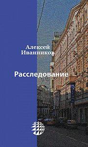 Алексей Иванников -Расследование