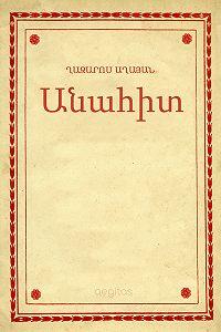 Աղայան Ղազարոս -Անահիտ