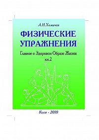Алексей Хомичев -Физические упражнения. Главное о Здоровом Образе Жизни. Книга вторая