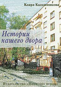 Клара Калашникова - Истории нашего двора