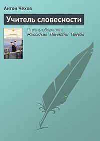 Антон Чехов - Учитель словесности