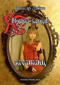 Ксандр Лайсе -Я вышла замуж за сатану