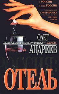 Олег Андреев -Отель