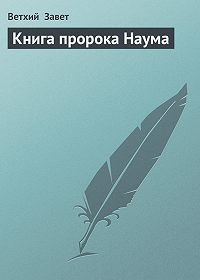 Ветхий Завет -Книга пророка Наума