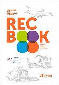 Коллектив авторов -RECBOOK: Настольная книга по поддержке экспорта
