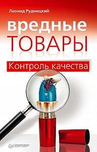 Л. В. Рудницкий -Вредные товары. Контроль качества