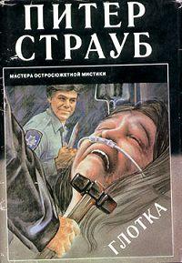 Питер  Страуб -Глотка