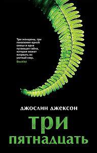 Джослин Джексон -Три пятнадцать