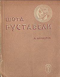 Д. Дандуров -Шота Руставели