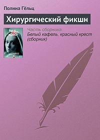 Полина Гёльц -Хирургический фикшн