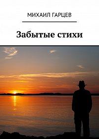 Михаил Гарцев -Забытые стихи