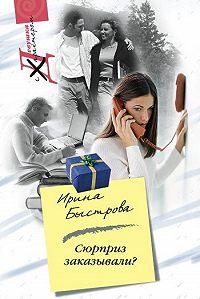 Ирина Быстрова -Сюрприз заказывали?